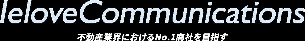 IeloveCommunications 不動産業界におけるNo.1商社を目指す